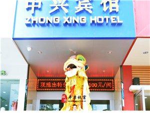亚游中兴宾馆
