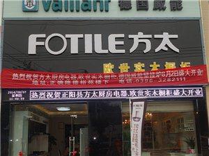 正阳县方太厨房电器生活馆