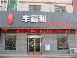 葡京网站平台车德利汽车服务有限葡京平台