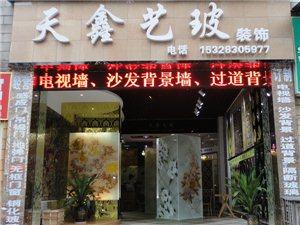 泸州天鑫艺玻装饰