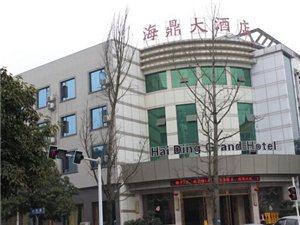 潼南县海鼎大酒店