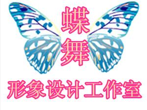 蝶舞形象�O�工作室