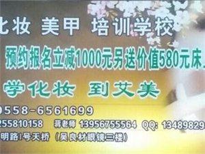 [艾美化�y�z影美甲�W校]抵�督痤~1000元��惠券