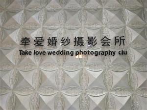 牵爱婚纱摄影会所
