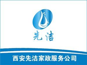 西安先洁家政服务公司