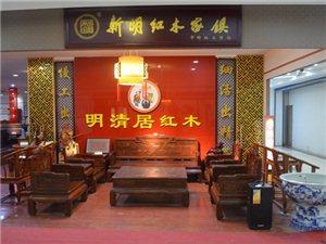 泰安明清居红木家具