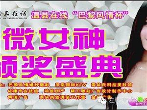 佐康祛痘为第三期微女神提供奖品系列