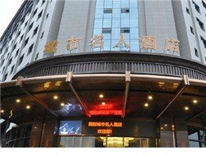 简阳城市名人酒店