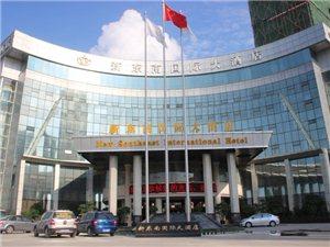 简阳新东南国际大酒店
