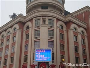 筠连县蜀亨大酒店