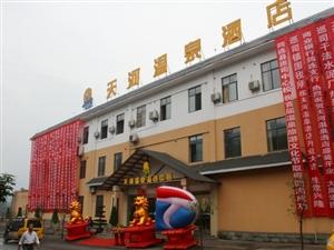 筠连县巡司天河温泉酒店