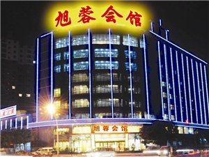 交城旭蓉宾馆