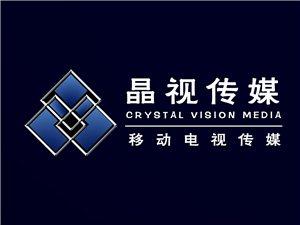 海南晶视文化传媒有限公司