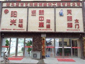 驻马店市艺海装饰装修工程有限公司