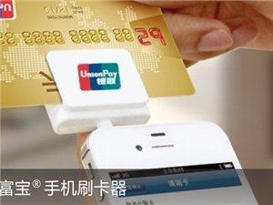 [山�|�P成科技有限公司]手�C刷卡器抵�督痤~50元��惠券