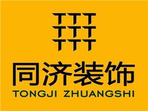 滁州同济装饰