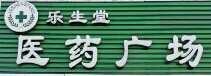 乐生堂医药广场母婴用品店