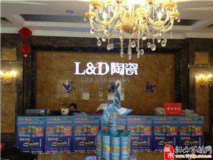 L&D陶瓷江山�I�N中心