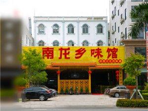 南龙乡味馆