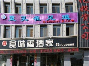 金沙国际网上娱乐官网蓝孔雀养生足浴会所