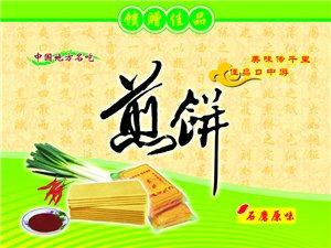 五谷杂粮石磨煎饼