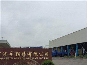 四川瑞宇汽车销售有限公司