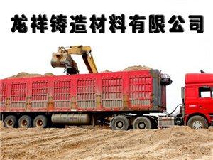 丰宁龙祥铸造材料有限公司