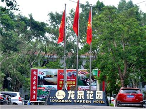 海南龙泉花园酒店