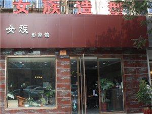 临潼女族形象馆