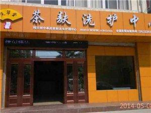 临潼庆翠堂茶麸洗发护理中心