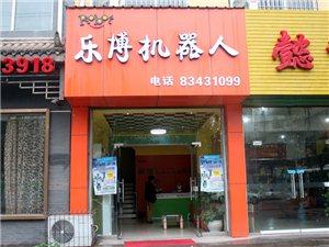 临潼乐博机器人培训学校