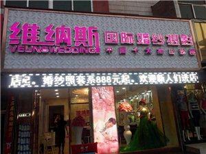 维纳斯国际婚纱摄影甘谷旗舰店