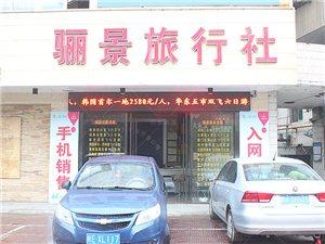 西安骊景旅行社有限责任公司