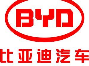 比亚迪汽车丹江口诚合汽车服务有限公司