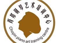 信丰琴行-肖邦钢琴艺术培训中心