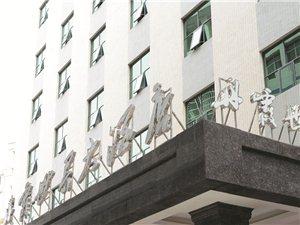 �水丹霞世界大酒店
