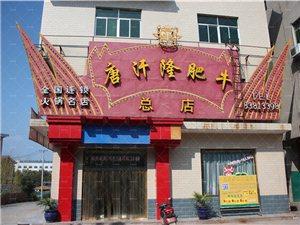 唐汗隆肥牛火锅城总店