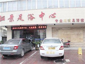 西安骊景足浴中心