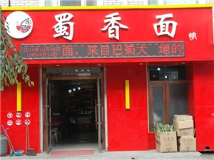 德惠蜀香面馆