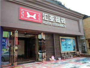 安顺汇亚陶瓷有限公司