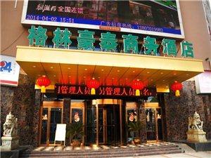 格林豪泰鹰潭火车站广场商务酒店