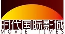 鹰潭时代国际影城
