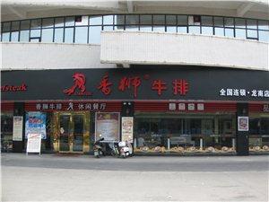 香狮牛排休闲西餐厅