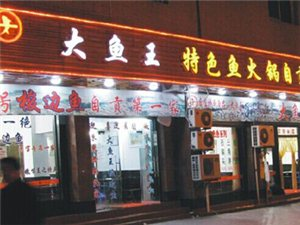 大鱼王特色鱼火锅