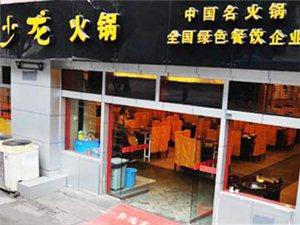 重庆王少龙火锅(武胜店)