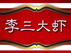 栾川李三大虾