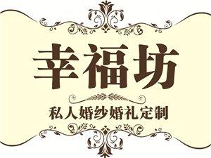幸福坊-私人婚纱婚礼定制(自贡旗舰店)