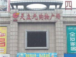 金沙平台网址天立元购物广场