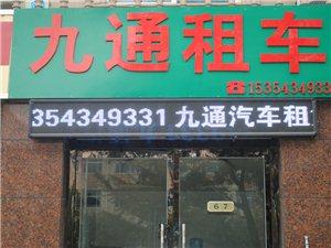 秦皇岛九通汽车租赁(澳门葡京店)