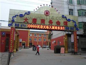 大唐商务会馆